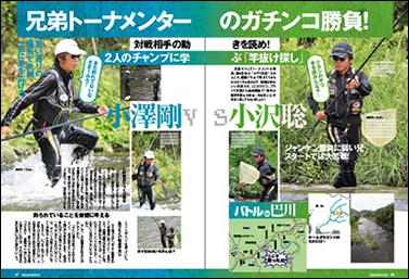 アユ釣りマガジン2009 兄弟トーナメンターのガチンコ勝負!