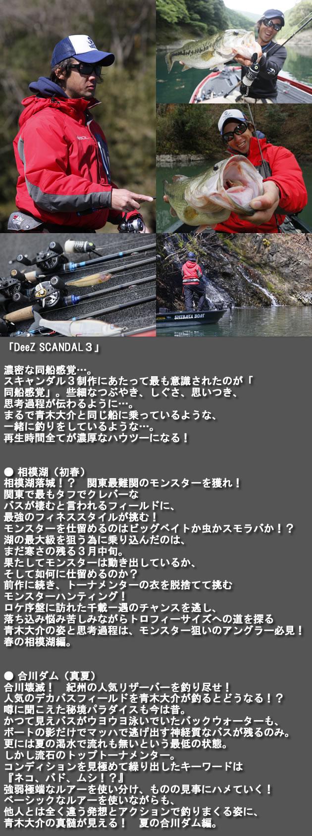 【青木大介】2017年に活躍したベストルアー5選!   …
