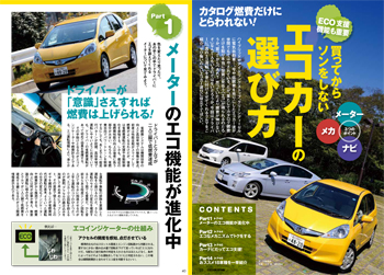 月刊自家用車2011年6月号