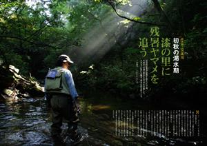 ルアーマガジン リバー2010年12月号
