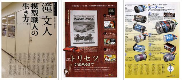RCスポーツ2008年3月号内容