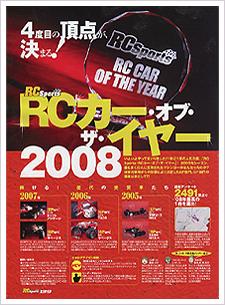 RCスポーツ2009年2月号「RCカー・オブ・ザ・イヤー」