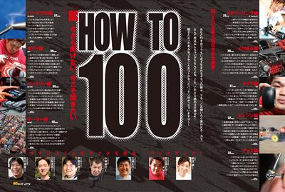 RCスポーツ2009年5月号 「RC今さら聞けない、今こそ聞きたいHOW TO 100」