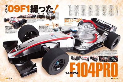 RCスポーツ2009年5月号 TAMIYA F104PRO