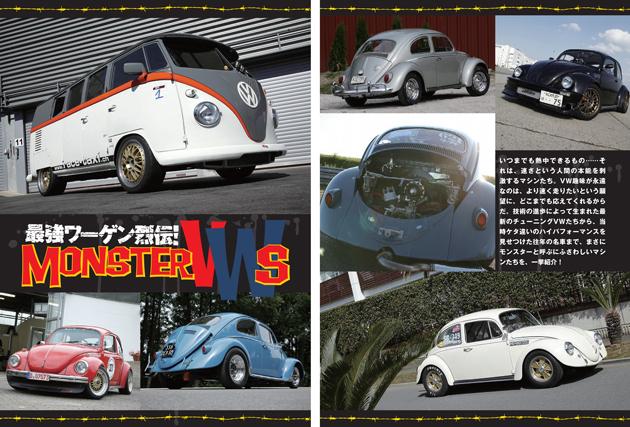 STREET VWs Vol.80